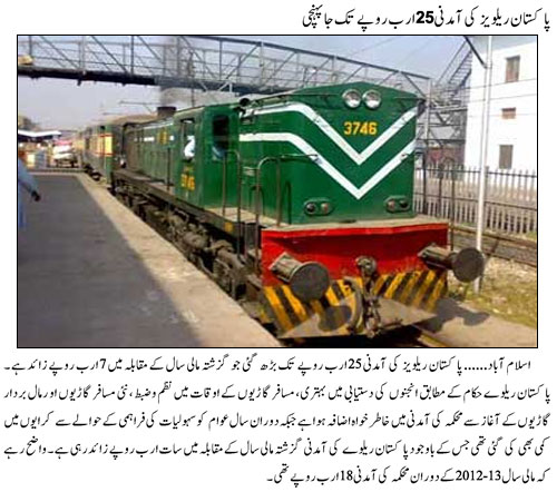 Pakistan Railways Income Reached 25 Billions in 2013-2014