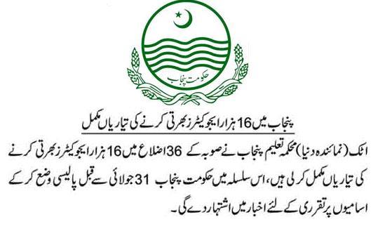 Punjab School Educators New Posts-Vacancies in July 2014