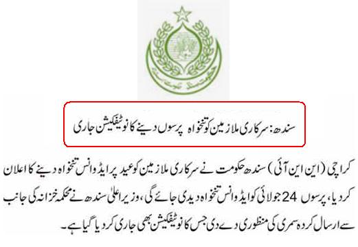 Eid Advance Salary for Sindh Govt Employees on July 24