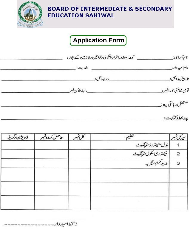 Sahiwal Board Job Application Form