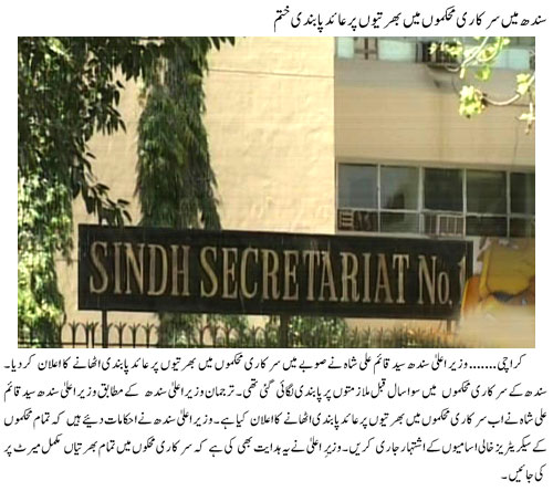 sindh Recruitment Ban Removed