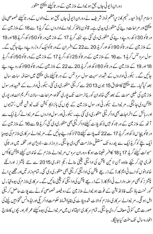 Death Grants after the death of employee during service (daily Express dated 22/10/2014)