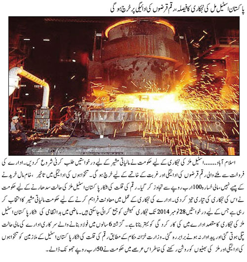 Pakistan Steel Mills (PSM) Karachi Will be Privatised