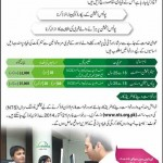 Police Station Assistant - IT Computer Jobs in Punjab Police