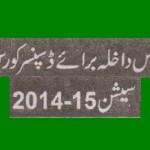 Punjab Dispenser Course 2014