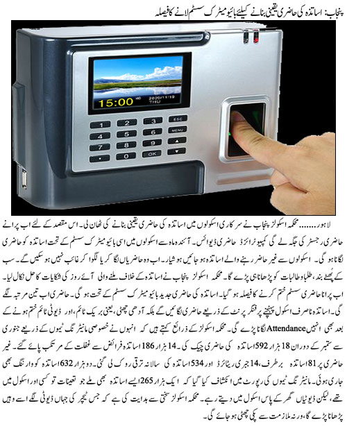 Biometric System of Attendance for Punjab Schools Teachers