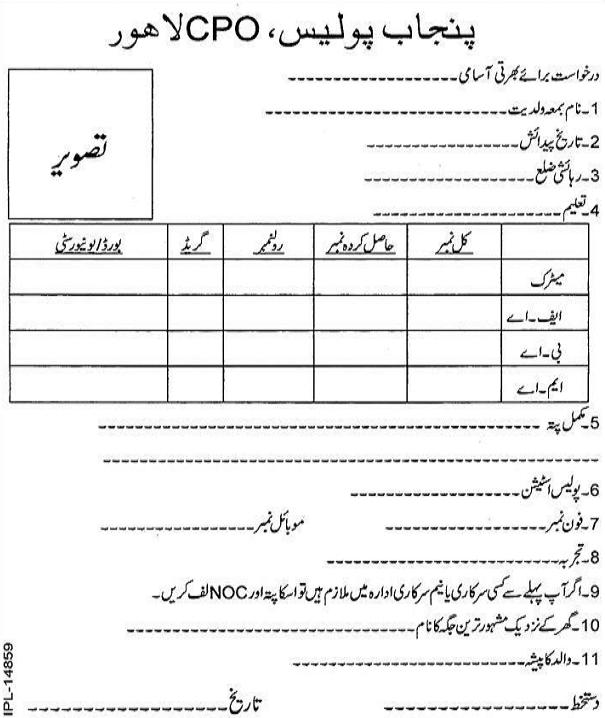 Punjab Police Application Form - CPO Lahore