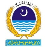 Agriculture University Faisalabad Logo