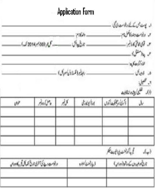 Application Form EME Battalion Qasim Army Aviation Base Pindi