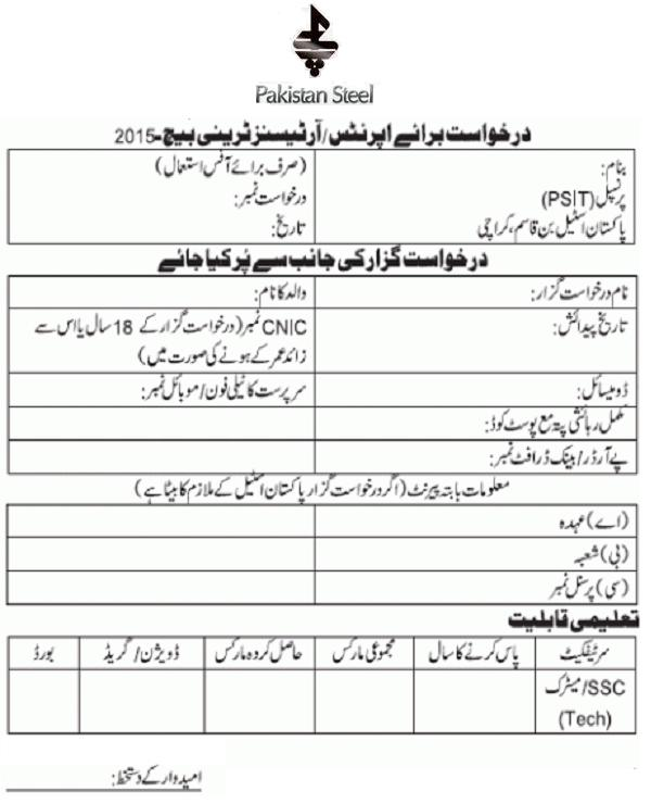 Application Form - Pakistan Steel Apprenticeship Scheme 2015