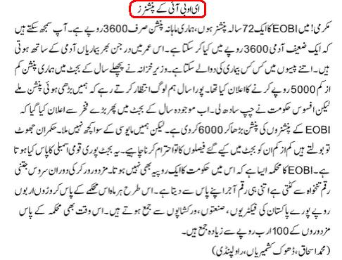 EOBI Pensioners - Muhammad Ishaq Writes Letter in Daily Express (Published on Saturday, 20-12-2014)