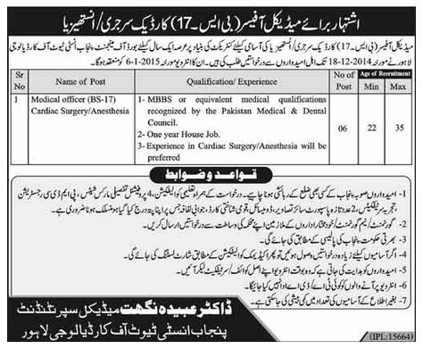 Vacancies in Punjab Institute of Cardiology Lahore for Medical Officers