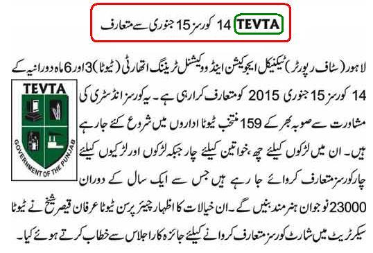 TEVTA Punjab Courses will Start From January 15, 2015