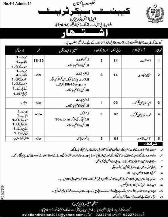 Jobs in Cabinet Secretariat Aviation Division Islamabad