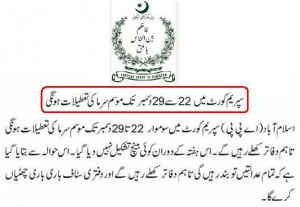 Winter Vacations in Supreme Court Announced from Dec 22, 2014