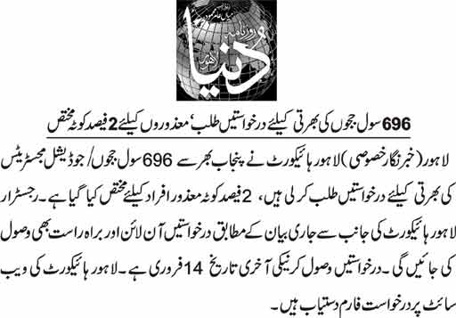 696 Civil Judges Vacancies in Punjab LHC - daily dunya Lahore 21-1-2015