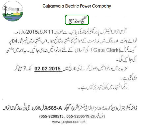 GEPCO Extended Last Date of Applications