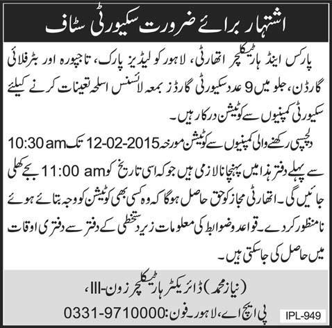 Jobs in PHA Lahore for Security Staff
