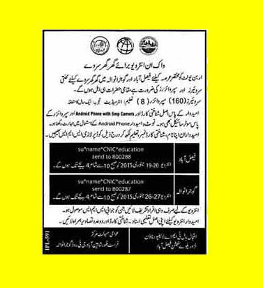 Jobs in Urban Unit for Surveyors and Supervisors