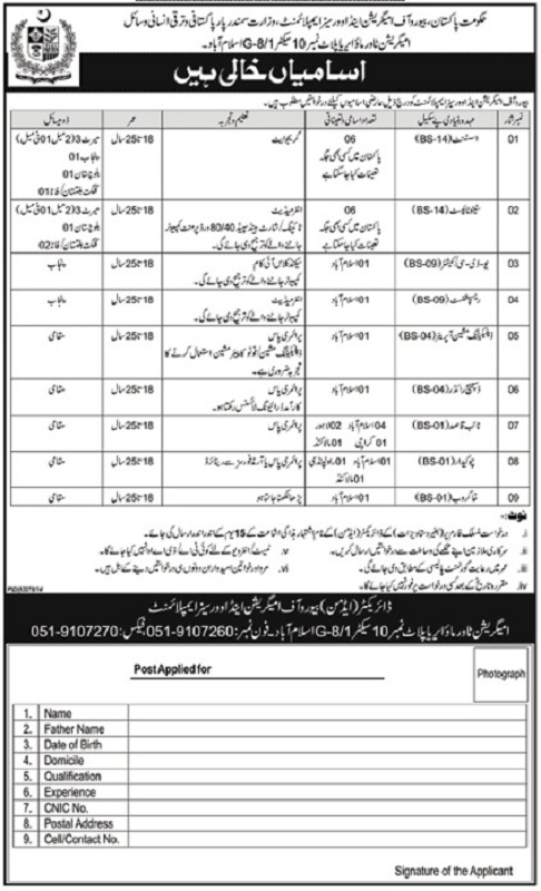 Jobs in Bureau of Immigration of Overseas Employment