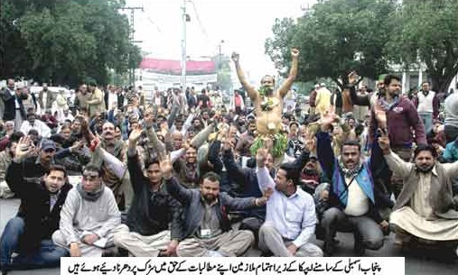 APCA Dharna and Rally in Lahore for Up-Gradations