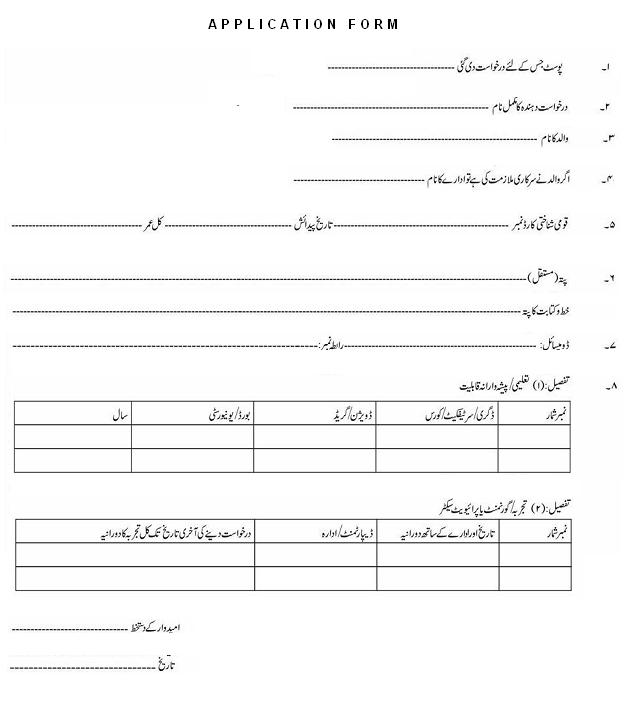 Application Form Govt Organization PO BOX 771 GPO Rawalpindi