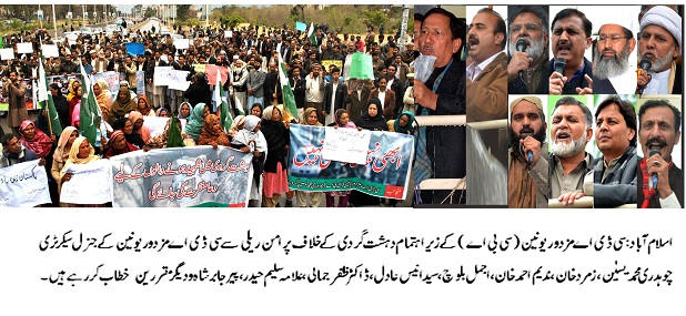 CDA Mazdoor Union Rally Against Terrorism in Islamabad 24-2-2015