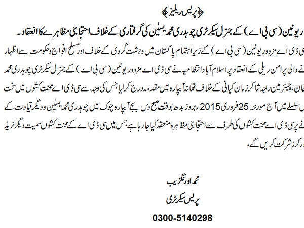 Ch Yasin Arrest CDA Islamabad Press Release