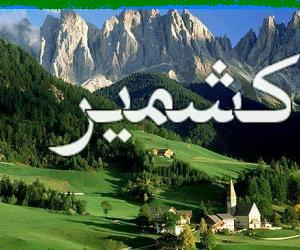 One Minute Silence on Kashmir Day 5th February 2015