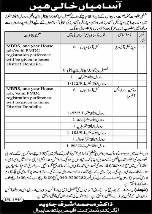 Medical Officers Jobs in District Sahiwal Health Department - Daily Dunya Lahore dated 21-2-2015