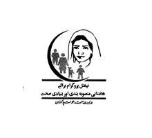Jobs in Punjab Family Health Clinics