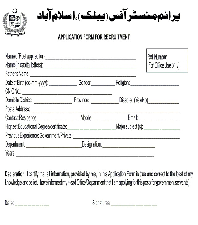 Application Form - Prime Minister Office Public Islamabad