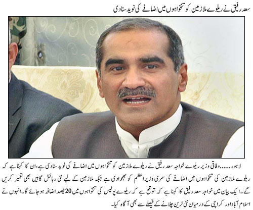 Kh Saad Rafiq - Railways Employeees Salary Increase Summary Sent for Approval