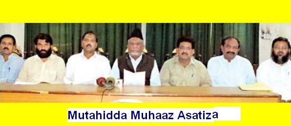 Mutahidda Muhaaz Asatiza Multan Press Conference