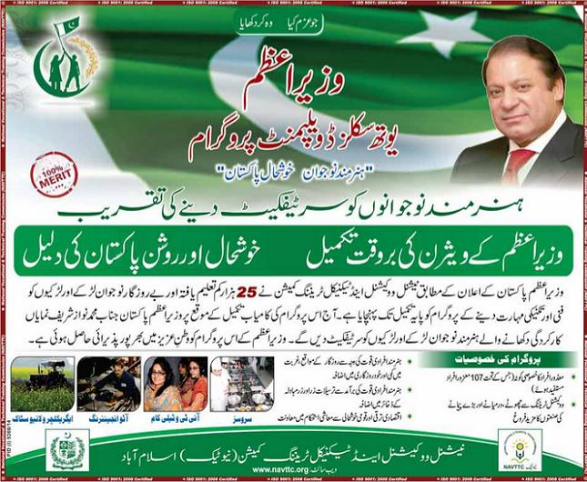 Nawaz Sharif will distribute Youth Skill Program Certificate of NAVTTC