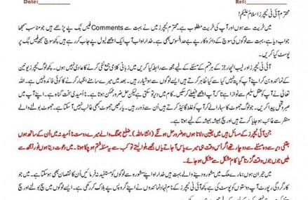 Open letter of President Punjab IT Teachers Association (PITTA)