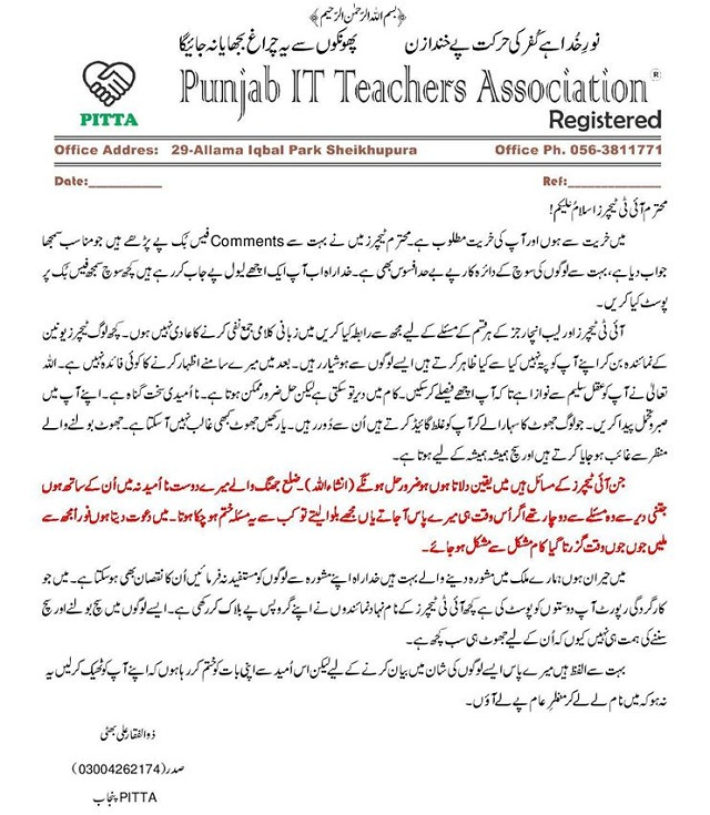 Open letter of President Punjab IT Teachers Association (Registered)