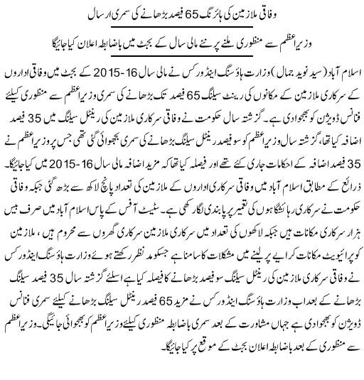 Govt Employees House Rent Ceiling Increase Summary Sent to Prime Minister for Approval