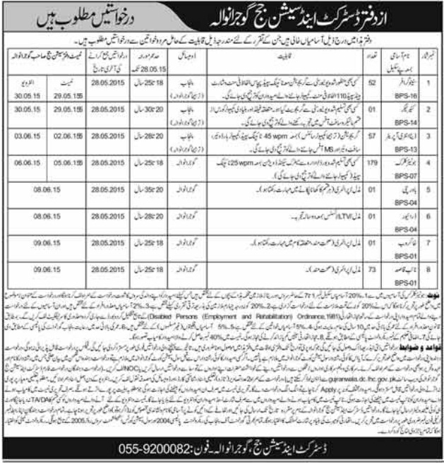 Jobs in District and Session Judge Court Gujranawala