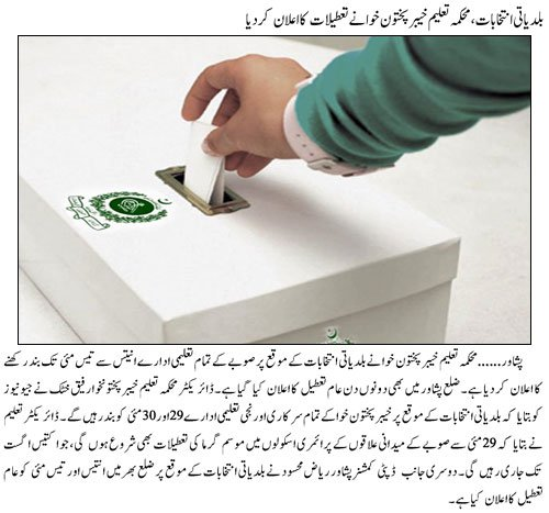 KPK Notify Holidays on Local Govt Election 2015