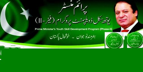Nawaz Sharif Youth Training Program Phase 2