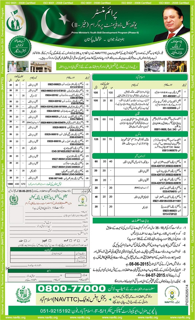 PM Skill Development Program in AJK and Gilgit balistan, Islamabad