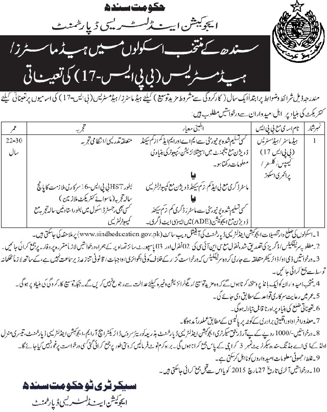 Posting of Head Masters -Head Mistress in Sindh Schools