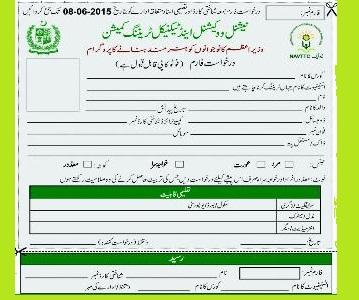 Prime Minister nawaz Sharif Youth Skills Program Application Form 2015