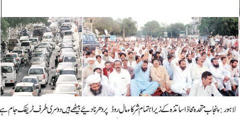 Punjab Mutahidda Asatiza Mahaz Dharna at Mall Road Lahore