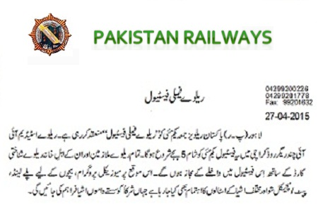 Railway Family Festival for Employees in Karachi on May 1, 2015