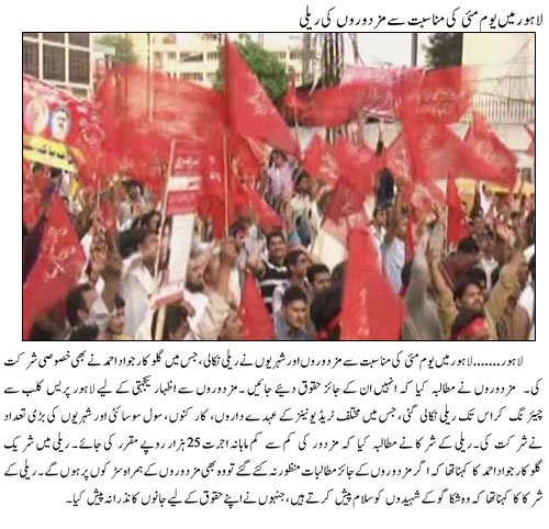 Yaum e May Rally in Lahore - Singer Jawad Ahmad participated