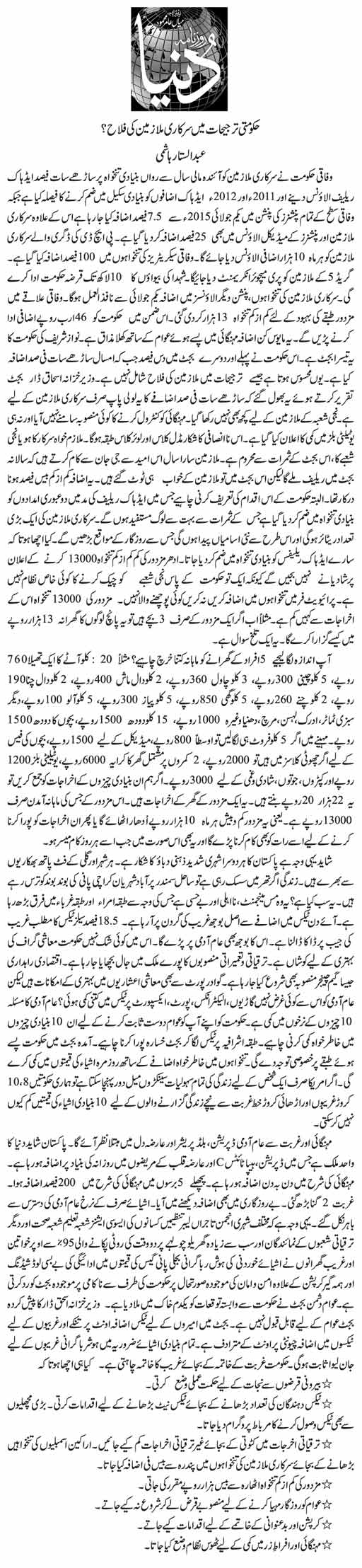 Abdul sattar hashmi Article on Employees Welfare and Government Priorities in Daily Dunya Dated June 6, 2015