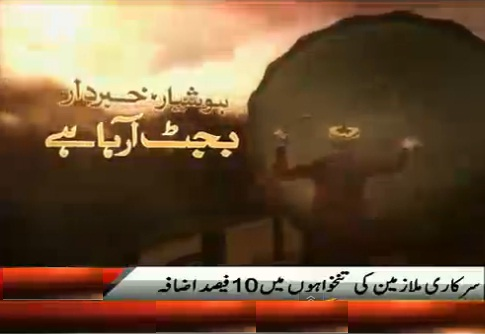 Budget 2015-16 - Govt Employees pay Increase 10 Percent