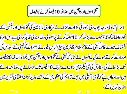 Govt Employees Salary and Pension Increase News 10 Percent - Daily Dunya Lahore